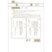 契約 26 [念書]