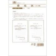 契約 11-1 [委任状 ヨコ書]