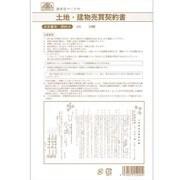 契約 4 [土地・建物売買契約書]