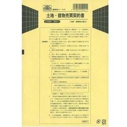 契約 4-1 [土地・建物売買契約書 改良型]