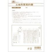 契約 6 [土地売買契約書]