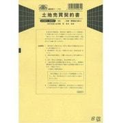 契約 6-1 [土地売買契約書 改良型]