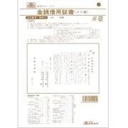 契約 9 [金銭借用証書]