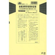 契約 9-1 [金銭消費貸借契約証書 公正証書作成の委任状つき 改良型]