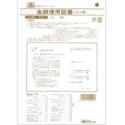 契約 9-2 [金銭借用証書 ヨコ書]