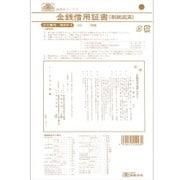 契約 9-3 [金銭借用証書 割賦返済]