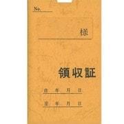 契約 7 [家賃・地代・車庫等の領収証 1年用]