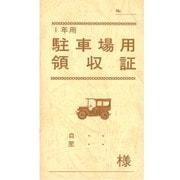 契約 7-2 [駐車場用領収証 1年用]