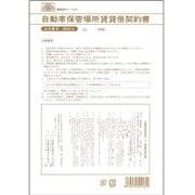 契約 16 [自動車保管場所賃貸借契約書]