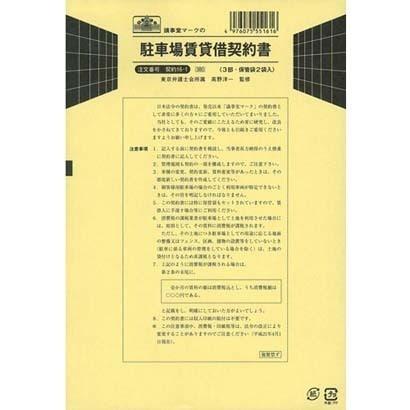 契約 16-1 [駐車場賃貸借契約書]