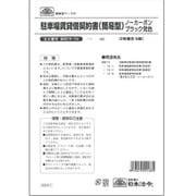 契約 16-2N [駐車場賃貸借契約書 簡易型 ノーカーボン〈ブラック〉 2枚複写]