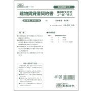 契約 1-8N [建物賃貸借契約書 専用表紙付き 集中記入方式 ノーカーボン 3枚複写]