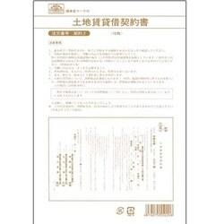 契約 2 [土地賃貸借契約書]