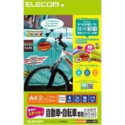 EDT-STCAWN [手作りステッカー インクジェット専用 自動車・自転車専用 A4 シートタイプ ホワイト]