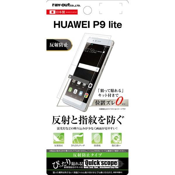 RT-HP9LF/B1 [HUAWEI P9 lite 液晶保護フィルム 指紋 反射防止]