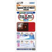 Speed Wi-Fi NEXT W03 反射防止・ギラつき防止・指紋防止・気泡消失 ノングレアフィルム3