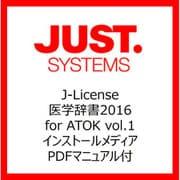 医学辞書2016 for ATOK vol.1 インストールメディア PDFマニニュアル付