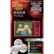 マスターGフィルム キヤノン PSSX620HS/SX720HS用 [液晶保護フィルム]
