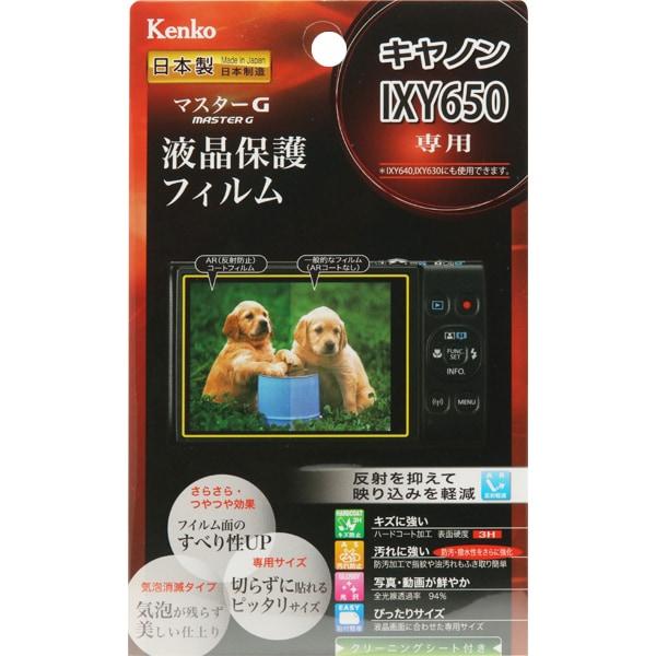 マスターGフィルム キヤノン IXY650用 [液晶保護フィルム]