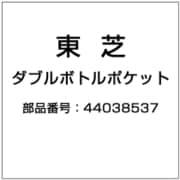 44038537 [ダブルボトルポケット]