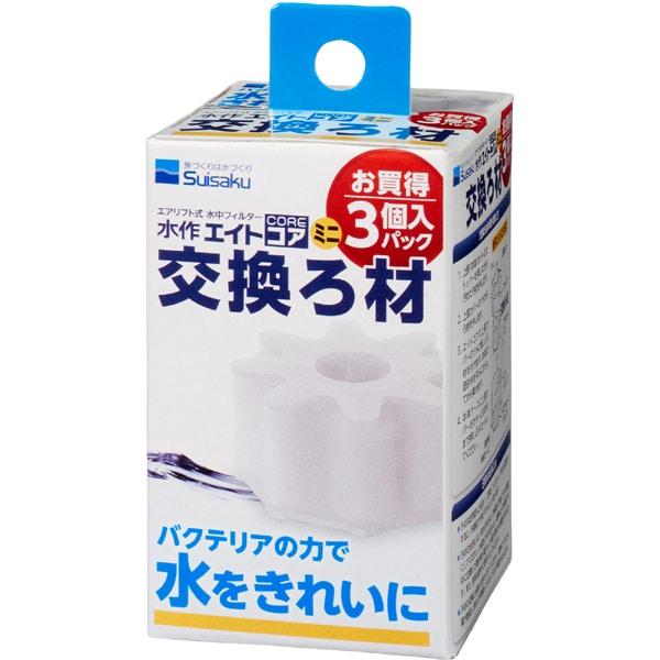 エイトコアミニ交換ろ材3P