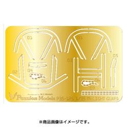 P35-123 [1/35スケール M4A3シャーマン シリーズ ライトガード&冶具セット]