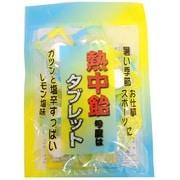 井関食品 熱中飴 タブレット レモン塩味 70g [1袋]