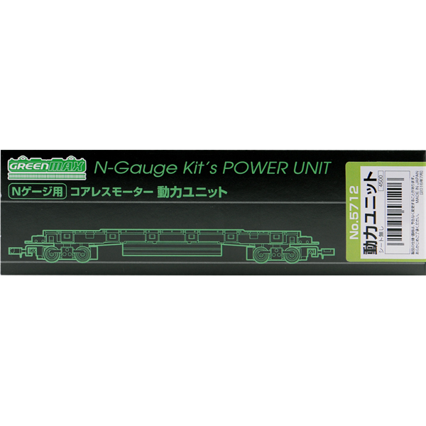 5712 コアレスモーター動力ユニット(21m級)