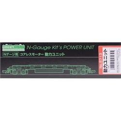 5713 コアレスモーター動力ユニット(18m級)