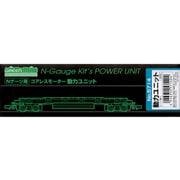5714 コアレスモーター動力ユニット(18.5m級)