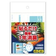 kobaori冷蔵庫用貼るだけ簡単1年消臭シール
