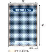JLB001 [情報保護ラベル 貼り直しOKタイプ はがき全面 500シート]