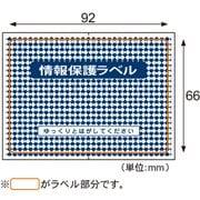 JLB002 [情報保護ラベル 貼り直しOKタイプ はがき1/2サイズ 1000シート]