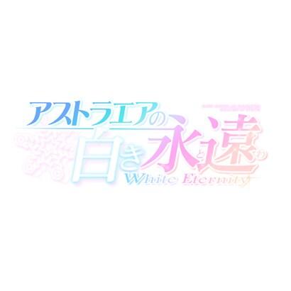 アストラエアの白き永遠 -White Eternity- [PSVitaソフト]
