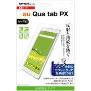 RT-QTPXF/B1 [Qua tab PX 指紋/反射防止 液晶保護フィルム]