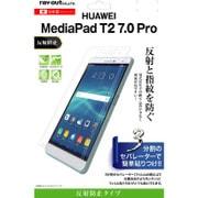 RT-MPT27F/B1 [HUAWEI MediaPad T2 7.0 Pro 指紋/反射防止 液晶保護フィルム]