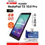 RT-MPT210F/A1 [HUAWEI MediaPad T2 10.0 Pro/Qua tab 02 指紋防止 光沢 液晶保護フィルム]