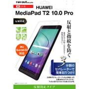 RT-MPT210F/B1 [HUAWEI MediaPad T2 10.0 Pro/Qua tab 02 指紋/反射防止 液晶保護フィルム]