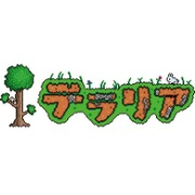 WiiU テラリア [Wii Uソフト]