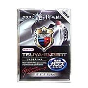 01253 [艶エキスパート Wax&Coating 小型車用]
