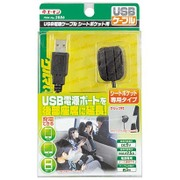 2886 [USB電源ケーブル シートポケット用]