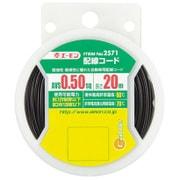 2571 [配線コード黒 0.5sq 20m]