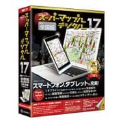 スーパーマップル・デジタル 17全国 乗換&アップグレード版