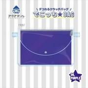 でこっち★BAG 06.PURPLE [キャラクターグッズ]