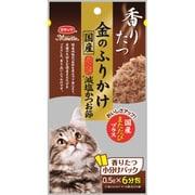 猫用 金のふりかけ 国産炭火焼かつお節 [0.5g×6パック]