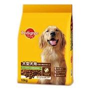 犬用 ペディグリー ドライ 大型犬用 ビーフ&チキン&緑黄色野菜味 [10kg]