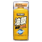 41 [キイロビン200 油膜・被膜クリーナー]