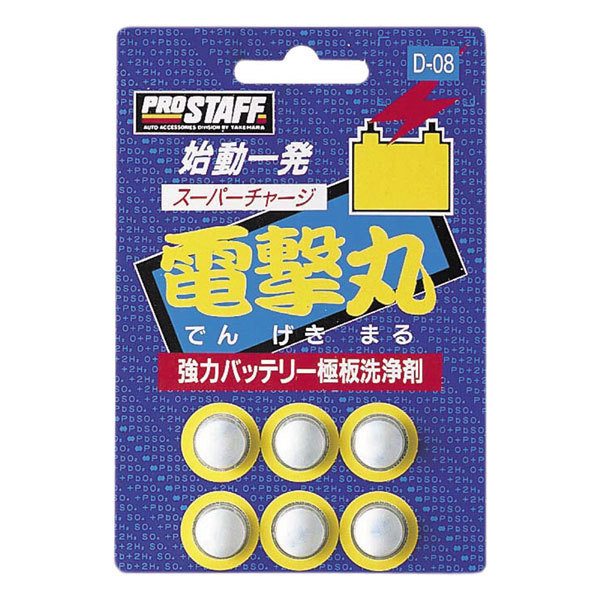 D-08 [スーパーチャージ電撃丸 極板洗浄剤]