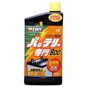 D-09 [バッテリー専門600 バッテリー強化剤]