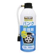 F54 [自動車用応急パンク修理剤400 小型車~普通車用]